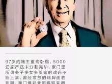 赌王家族暗战五千亿家产 到底赌牌落谁手?