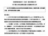 乐视网:仲裁委员会裁决支持乐视体育股东全部的请求