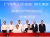 恒大投1600亿在广州建新能源车基地 广汽遇劲敌