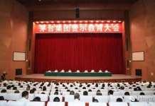茅台集团警示教育大会通报聂永等违纪违法案例