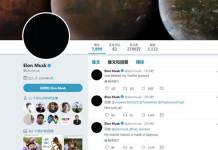 痛改前非?特斯拉CEO马斯克称他已删除了推特帐号