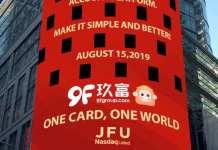 互联网平台玖富登陆纳斯达克 上市首日微涨0.84%