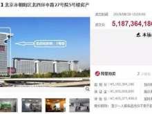 51.87亿成交 盘古大观5号楼被司法拍卖