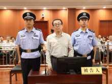 中化集团副总经理杜克平案一审开庭,被控受贿1265万余元