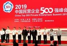 """2019民企500强华为蝉联榜首 海航""""回归""""获第二"""