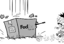 联邦快递陷信用危机 中国快递业需建全球自主体系