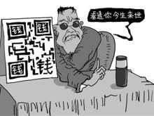 """北青报刊评:让""""AI算命""""类产品无立锥之地"""