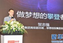 联想贺志强:智能互联网将是未来20年巨大的产业机会