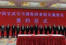 我国钢铁业大动作:中国宝武与马钢集团重组签约