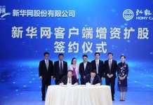 新华网与弘毅投资就子公司增资扩股举行签约仪式