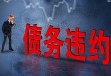 又打债券违约官司:西南证券提诉讼 涉2.31亿自有资金