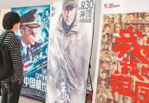 """外媒评""""最红国庆档"""":中国故事更能赢得中国市场"""