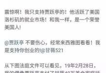 700亿破产没完贾跃亭被曝离婚 刚转360万家庭抚养费