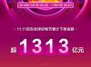 京东:11.11全球好物节累计下单金额已超1313亿元