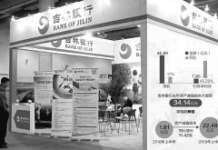 吉林银行原董事长张宝祥被查 原副行长王安华遭双开