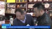 """50万元1公斤 漫天""""药""""价 下一步中成药价格会涨吗?"""