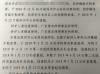 李洪元再回应:回老家最妥当 不敢在深圳待着