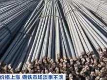 钢铁市场淡季不淡:螺纹钢社会库存创6年新低