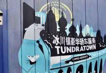 """上海迪士尼乐园扩建项目 """"疯狂动物城""""启动主要施工"""