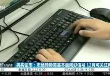 复盘8张图:科创板强势爆发 邮储银行上市首日收涨2%