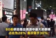 2019中国跨境旅行消费报告:出境游50后最能花钱