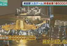 日本玩具公司打造970万元纯金桌游 由12公斤黄金制成