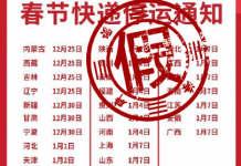 春节快递停发时间表刷屏 快递企业辟谣:全年无休