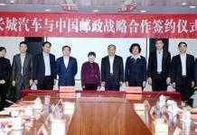 中国邮政与长城汽车战略合作:重点在授信融资等合作